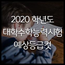 2020학년도 수능 실시간 등급컷 확인 방법