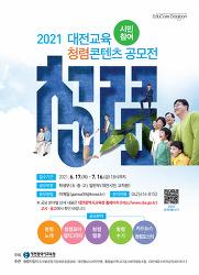 2021 시민 참여 대전교육 청렴콘텐츠 공모