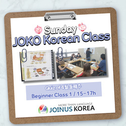 [Daily JOKOer] JOKO's Korean Class Quiz_Beginner 1