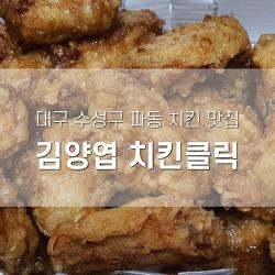 [대구치킨 맛집] 김양엽 치킨클릭-웡봉치킨