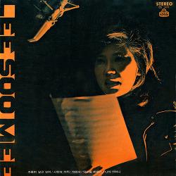 이수미 - 하얀 손수건 (1973)