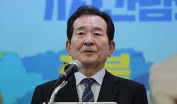 """정세균, 민주당 대선 경선 중도사퇴…""""평당원으로 백의종군"""""""