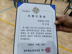 """[언론보도]주인 없는 졸업장 175건 """"독립운동가 후손 찾습니다"""""""