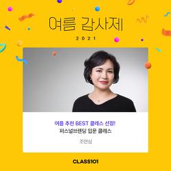 클래스101 여름감사제 프로모션 중 - 조연심의 퍼스널브랜딩 입문 클래스