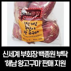 신세계 정용진 부회장, 백종원 부탁 '해남 왕고구마' 판매 지원