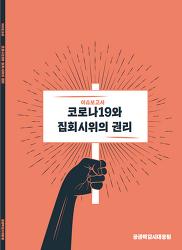 [이슈보고서] '코로나19와 집회시위의 권리' 발간