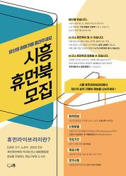 시흥휴먼라이브러리 「시흥휴먼북」 모집