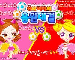 슈와 리아의 응원대결 게임하기