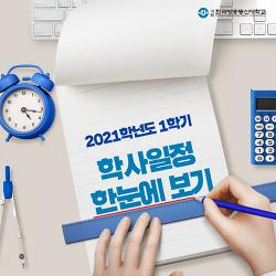 2021학년도 1학기 방송대 학사일정 한눈에 보기!