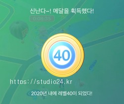 포켓몬고, 레벨 상향 50레벨 도전, 41레벨 미션 목록