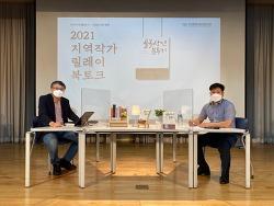 2021 지역 작가 릴레이 북토크 <골목상인 분투기> 후기