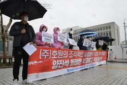 ㈜호원의 조직적인 불법행위 엄정 처벌하라! 양진석 회장은 사과하고 책임져라! #호원규탄 #부당해고철회 #노조할권리