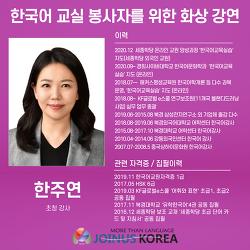 [강연] 한국어 교육자  대상 강연 안내 (무료)  - 2021.01.31 (일) 10시