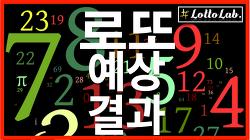 @로또랩 로또962회당첨번호 로또번호 예상 당첨 결과 Forecast7 Week19 2021