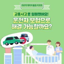 [프로미대리 출동리포트] 교통사고로 입원했어요! 운전자 보험으로 해결 가능할까요?