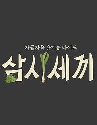 """한국인의 """"밥먹었니?""""를 이해 못한 일본인 친구"""