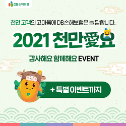 2021 천만愛요 감사해요 함께해요 이벤트! 특별 이벤트까지 준비했어요~! (~3.21)