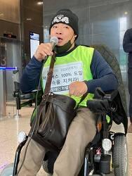 장애인들은 이동권을 위해 몇 년을 기다렸다