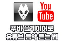 유튜브에 접속하지 않고 푸바(FOOBAR) 플레이어로 유튜브음악을 듣는 방법