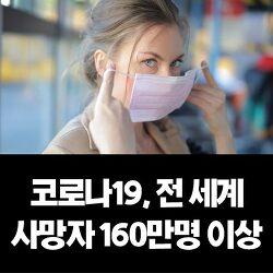 코로나19, 전 세계 사망자 160만명 이상 심각