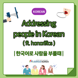 [Daily JOKOer] Addressing people in Korean
