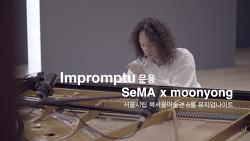 문용 - Impromptu | 《SeMA x moonyong》 서울시립미술관 6월 뮤지엄나이트 | 레안드로 에를리치 '구름(남한)', '구름(북한)'