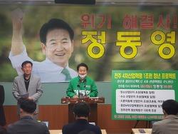 4차산업혁명 1조원 청년 프로젝트로 전주가 4차산업혁명을 주도하자.