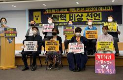 전국 시민단체 등 '탈핵 비상선언'