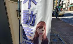 일러스트 캐릭터 넘쳐나는 일본 거리