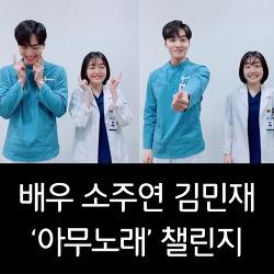 배우 소주연 김민재, '아무노래' 챌린지 귀여움 폭발