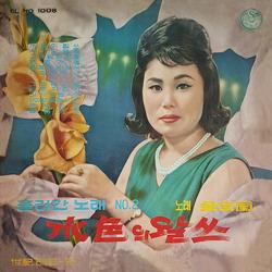 김보란(金寶蘭) - 수색(水色)의 왈쓰 (1960s)