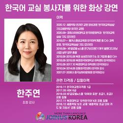 <언택트 시대에 걸맞는 효율적인 한국어 교육 방법> - 한국어 교육자들을  대상으로 한 한국어 교육자 강연 주최