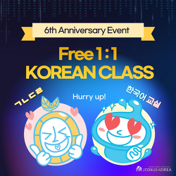 [Special Event] Free 1:1 Korean Class Event in July