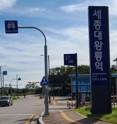 [19기] 우리말가꿈이, 세종대왕릉역 주차장 'PARK & RIDE'를 바꾸다!