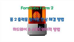Formlabs - Form 2 출력물 떨어짐 발생시 해결 방법 (feat. software & hardware)