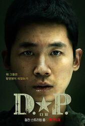 D.P가 보여주는 한국 군대의 실상