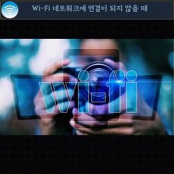 윈도우 10 에서 Wi-Fi 무선 네트워크에  연결할 수 없을 때 해결방법 [인터넷 연결 문제]