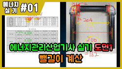 [에듀강닷컴]에너지관리산업기사 실기_제01강 공개도면1번 뺄길이계산