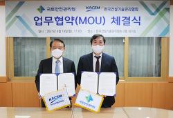 한국건설기술관리협회 - 국토안전관리원 업무협약체결