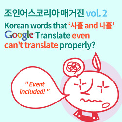 [Daily JOKOer] Korean words that Google Translate even can't translate properly? '사흘 and 나흘'