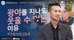 '광야를 지나며' - 히즈윌 보컬 찬양사역자 김동욱(새롭게하소서)