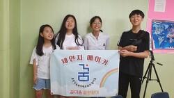 꿈원정대 <체인지메이커> 지역사회문제 발견 빛 해결방안 모색(유튜버) 활동