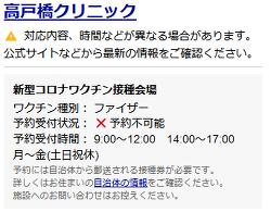 일본 화이자 백신 - 집단접종 예약과 일반 병원 예약