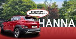 한드림넷의 두번째 CAR - 한나(HANNA)를 소개합니다!