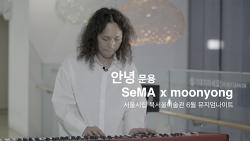 문용 - 안녕 | 《SeMA x moonyong》 서울시립미술관 6월 뮤지엄나이트 | 이성근 '인간, 사랑, 빛'