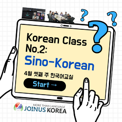 [Daily JOKOer] Korean Class No.2: Sino-Korean Word Usage