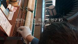 [vlog] 피아노 사운드 확장 및 연구 #3 | 마흔한 번째 브이로그