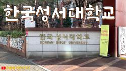 한국성서대학교 캠퍼스 투어 (복음관, 밀알관, 모리아관, 갈멜관, 일립관), KOREAN BIBLE UNIVERSITY 韓國聖書大學校