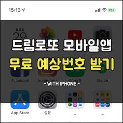 [무료 로또 예상 번호] 드림로또 아이폰 앱 사용방법