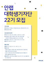 [모집] 안랩 대학생 기자단 22기 모집! (2020.6.30 ~ 2020.7.14)
